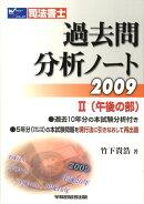 司法書士過去問分析ノート(2009 2(午後の部))
