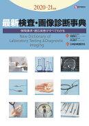 最新 検査・画像診断事典 2020-21年版