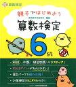 親子ではじめよう算数検定6級 実用数学技能検定 [ 日本数学検定協会 ]