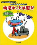【バーゲン本】はじめてみよう!幼児のことば遊び 0・1・2歳児編