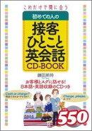 これだけで間に合う初めての人の接客ひとこと英会話CD-BOOK