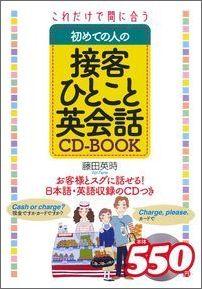 これだけで間に合う初めての人の接客ひとこと英会話CD-BOOK [ 藤田英時 ]