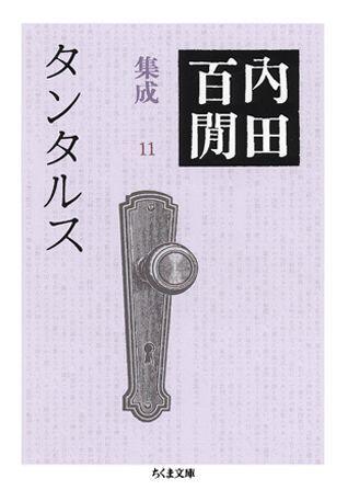 タンタルス (ちくま文庫) [ 内田百間 ]