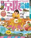 るるぶ京阪沿線 (るるぶ情報版)