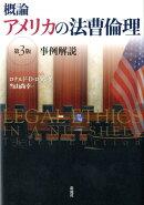 概論アメリカの法曹倫理