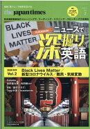 ニュースで深堀英語 2020年秋冬 Vol.2