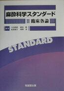 麻酔科学スタンダード(2(臨床各論))