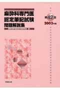 麻酔科専門医認定筆記試験問題解説集(第42回(2003年度))