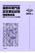 麻酔科専門医認定筆記試験問題解説集(第43回(2004年度))