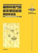 麻酔科専門医認定筆記試験問題解説集(第45回(2006年度))