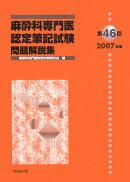 麻酔科専門医認定筆記試験問題集(第46回(2007年度))
