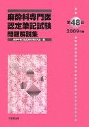麻酔科専門医認定筆記試験問題解説集(第48回(2009年度))