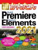 今すぐ使えるかんたん Premiere Elements 2021[2021/2020対応]