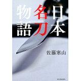 日本名刀物語