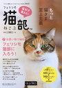 フェリシモ猫部カタログ(vol.3) 猫好き集まれ! ([カタログ])