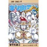 キン肉マン(56) (ジャンプコミックス)