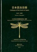 日本昆虫目録(第2巻)