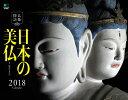 仏像探訪 日本の美仏カレンダー ([カレンダー])