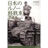 日本のルノー軽戦車写真集