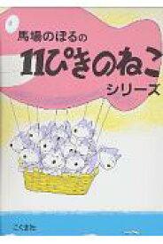 11ぴきのねこシリーズ(6冊セット) [ 馬場のぼる ]