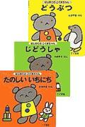 はじめてのこぐまちゃん(全3冊)