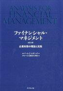 ファイナンシャル・マネジメント改訂3版