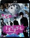 トモダチゲーム -劇場版ー【Blu-ray】 [ 吉沢亮 ]
