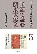 手記で読む関東大震災