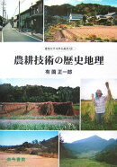 農耕技術の歴史地理