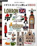 カンタン!かわいいイギリス・ロンドンの刺しゅう500