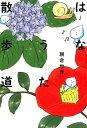 はなうた散歩道 (ビームコミックス) [ 朝倉世界一 ]
