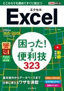 Excel困った!&便利技323