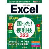 Excel困った!&便利技323 (できるポケット)