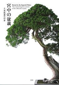 宮中の盆栽ー大道庭園の四季 Bonsai in the Imperial Palace~The enchanting four seasons of the Ohmichi Garden [ 『皇室』編集部 ]