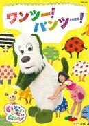 いないいないばあっ! ワンツー!パンツー! (DVD)