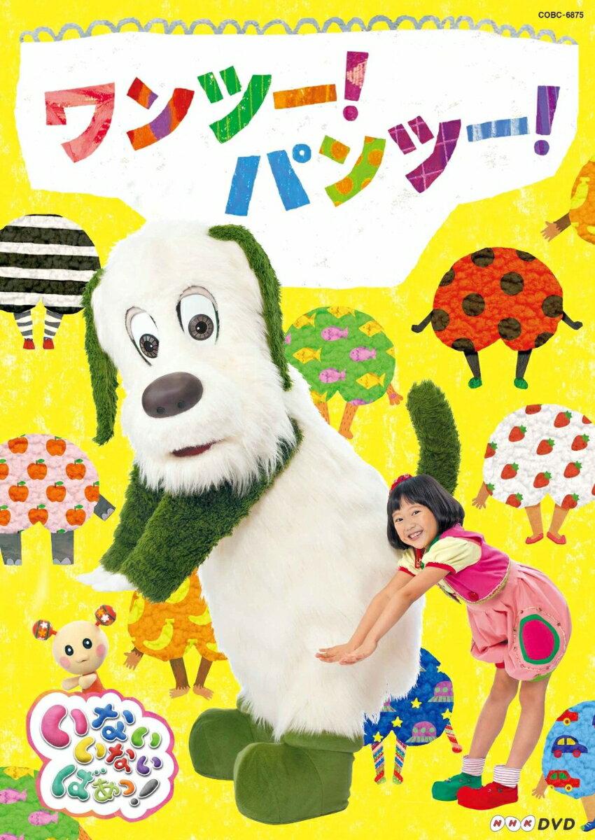 いないいないばあっ! ワンツー!パンツー! (DVD) [ (キッズ) ]