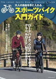 最新スポーツバイク入門ガイド (サクラムック)
