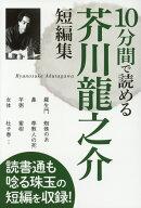 10分間で読める芥川龍之介短編集