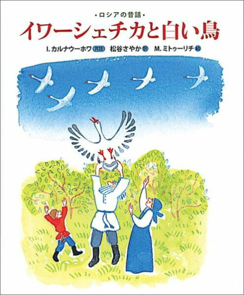 イワーシェチカと白い鳥 ロシアの昔話 (ランドセルブックス) [ イリーナ・ヴァレリアーノヴナ・カルナウー ]