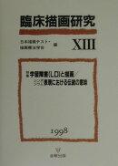 臨床描画研究(13)