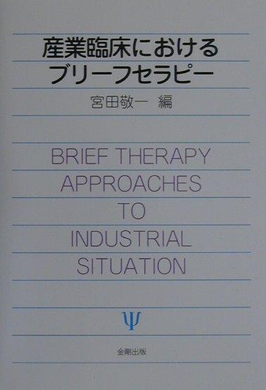 産業臨床におけるブリ-フセラピ- [ 宮田敬一 ]