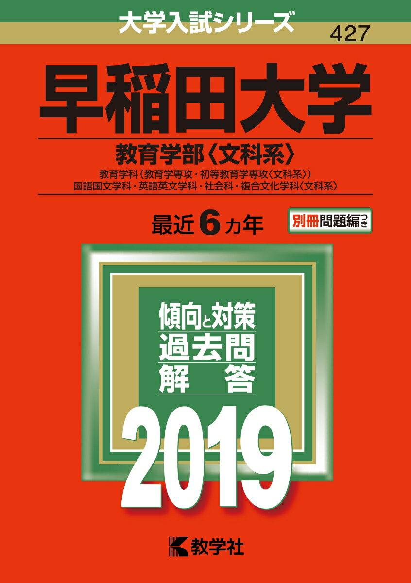 早稲田大学(教育学部〈文科系〉)(2019) (大学入試シリーズ)