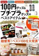 100円グッズ&プチプラグッズのベストアイテム