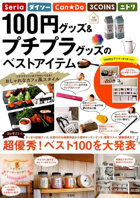 100円グッズ&プチプラグッズのベストアイテム 超優秀!ベスト100を大発表 (TJ MOOK)