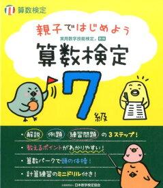 親子ではじめよう算数検定7級 実用数学技能検定 [ 日本数学検定協会 ]