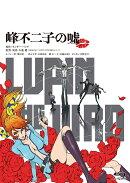 LUPIN THE IIIRD 峰不二子の嘘 通常版【Blu-ray】