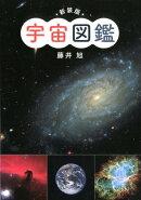 新装版 宇宙図鑑