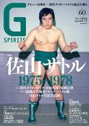 【予約】Gスピリッツ(Vol.60)
