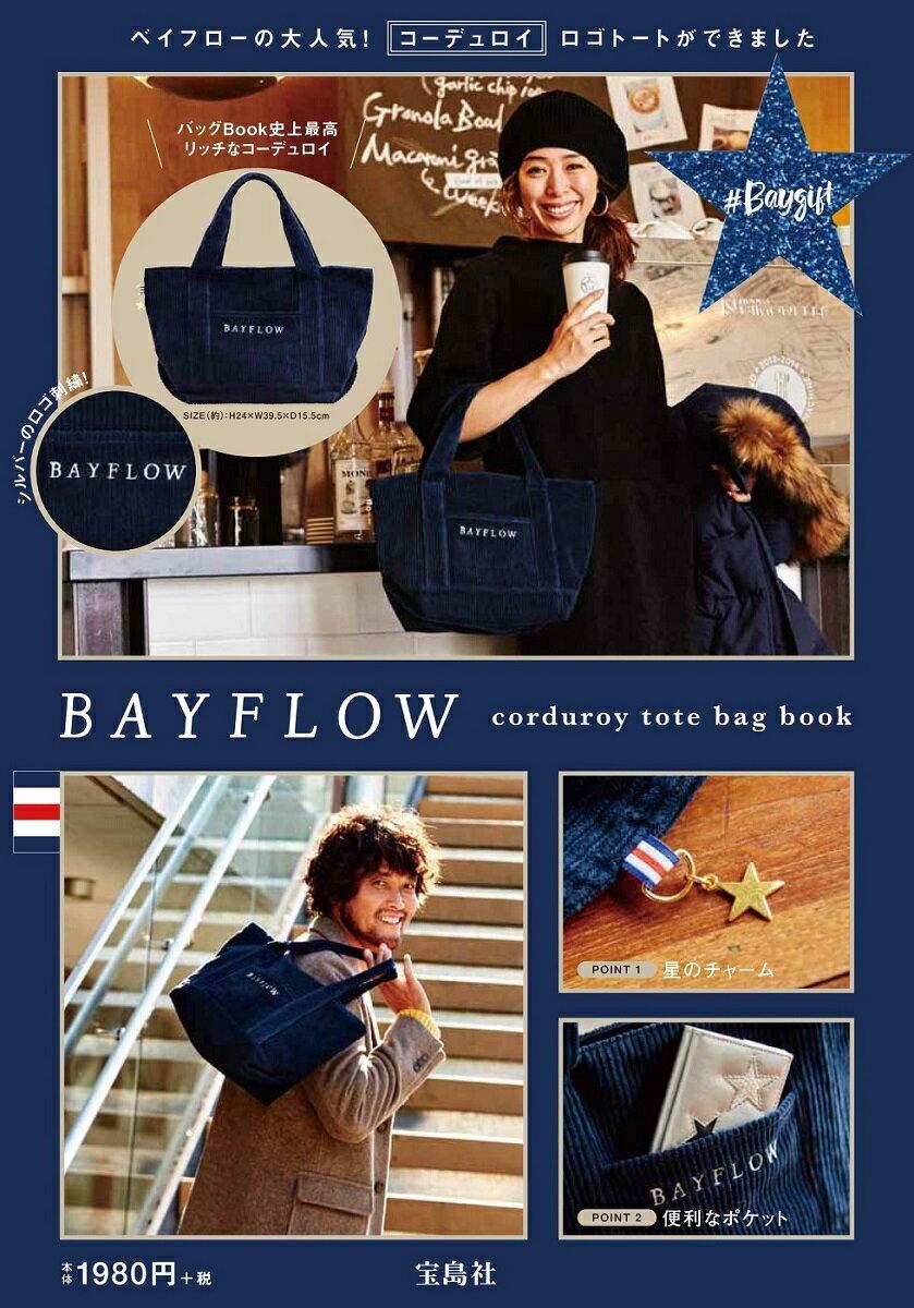 BAYFLOW corduroy tote bag book ([バラエティ])