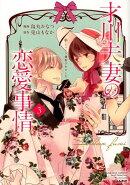 才川夫妻の恋愛事情(3)